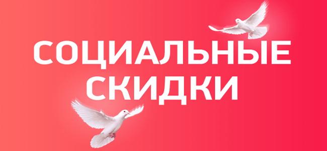 Скидки и льготы в Клинике Федорова Москва