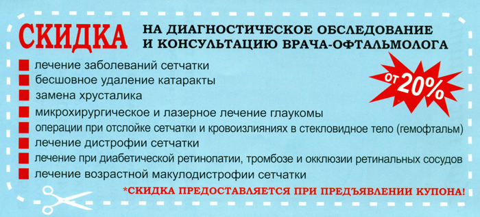 Скидка 20% всем пациентам Клиники Федорова