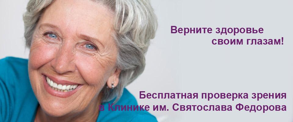 Бесплатная проверка зрения в Москве