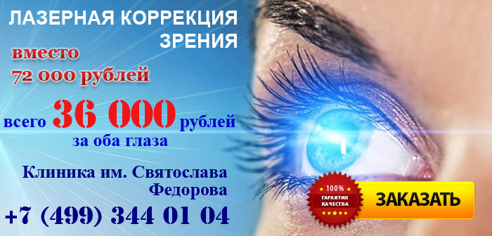 Лазерная коррекция зрения в Клинике Федорова