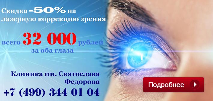 Уильям Г.Бейтс. Улучшение зрения без очков