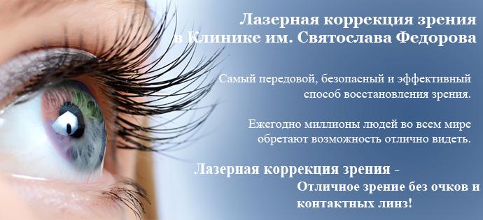 Коррекция зрения в клинике Федорова