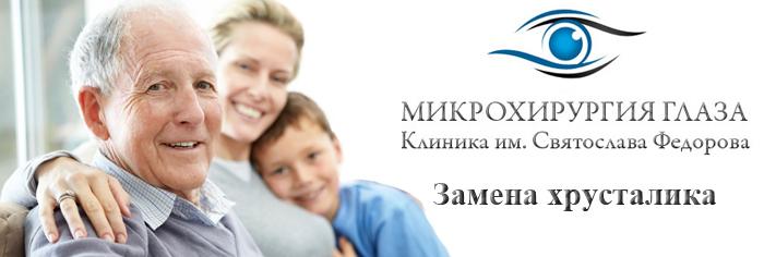 Замена хрусталика в Клинике Федорова