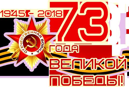 С 73-ой годовщиной Победы в Великой Отечественной войне