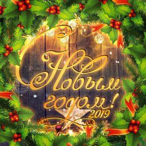 C Новым 2019 годом и Рождеством