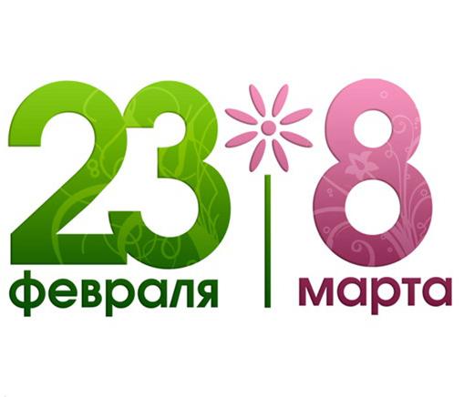 Акция к 23 февраля и 8 марта