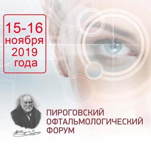 """Научно-практическая конференция """"Пироговский офтальмологический форум"""""""