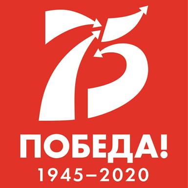 75-ая годовщина Победы в Великой Отечественной войне