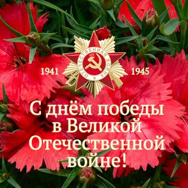 С 74-ой годовщиной Победы в Великой Отечественной войне